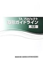TAプロジェクト取引ガイドライン(第三版)