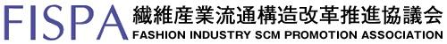 FISPA|繊維産業流通構造改革推進協議会