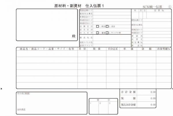 原材料・副資材伝票